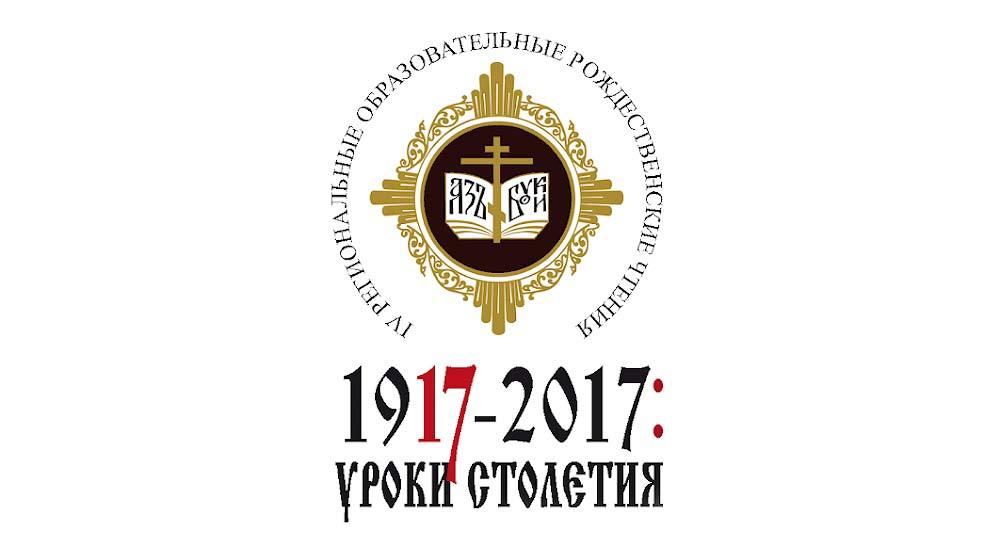 Программа IV Региональных образовательных Рождественских чтений (обновлено 21.11)