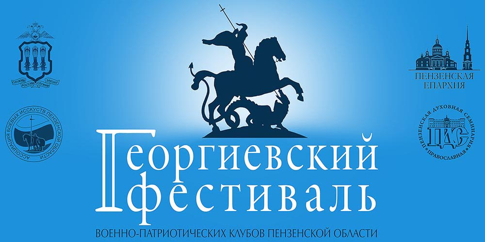 В Пензенской духовной семинарии пройдет третий ежегодный Георгиевский фестиваль военно-патриотических клубов Пензенской области