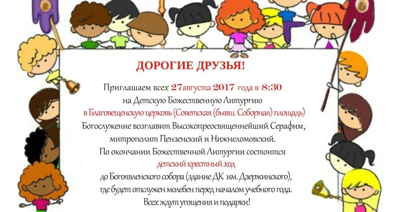 Детский крестный ход перед началом нового учебного года
