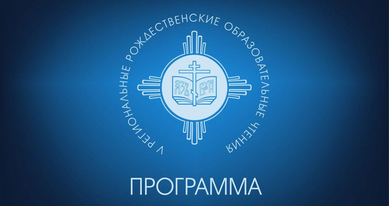 Программа V Региональных образовательных Рождественских чтений