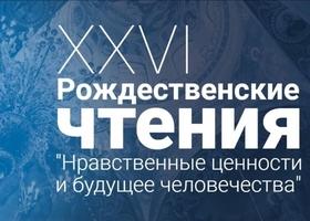 Делегация от Отдела религиозного образования и катехизации приняла участие в XXVI Рождественских чтениях