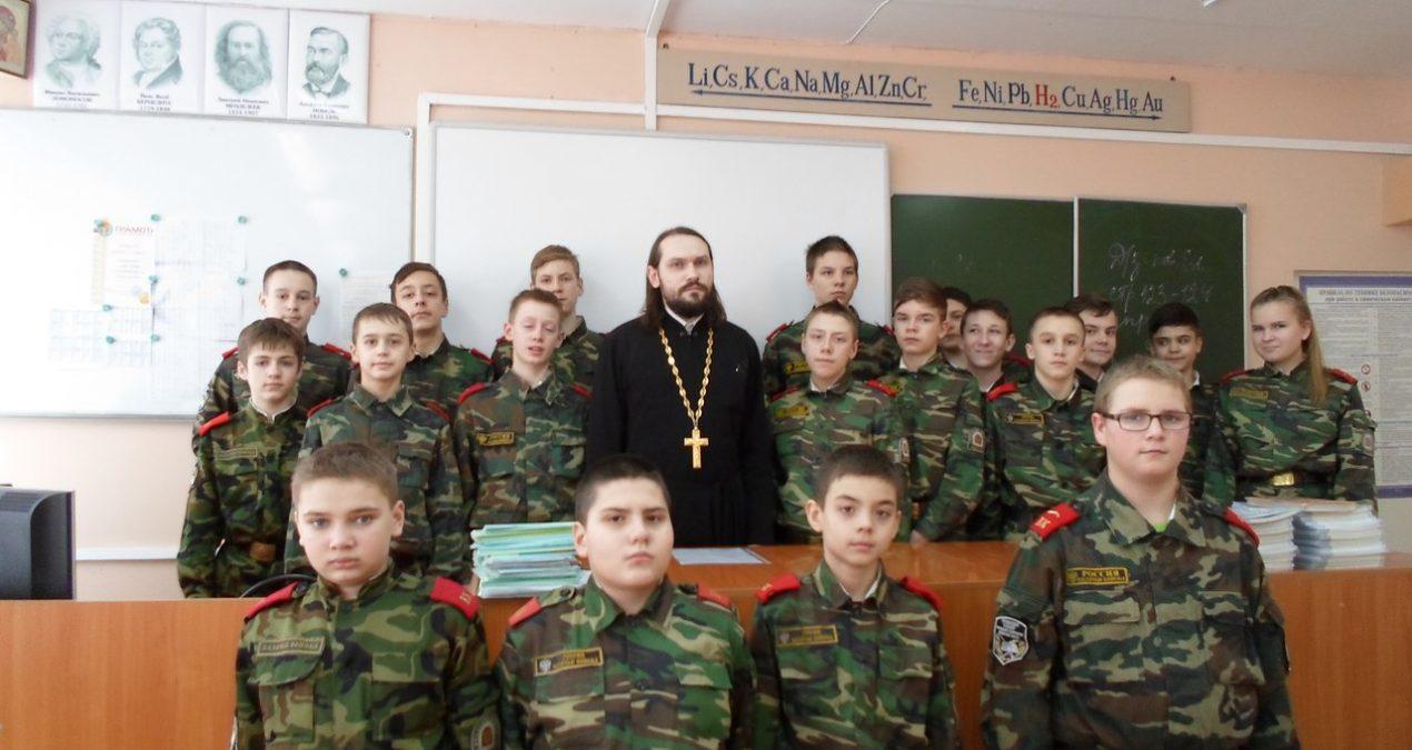Священнослужитель встретился с кадетами школы №46