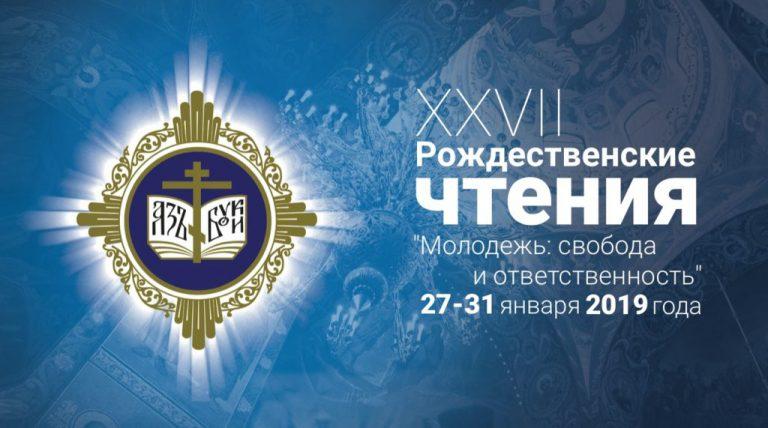 Делегация от Отдела религиозного образования и катехизации приняла участие в XXVII Рождественских чтениях