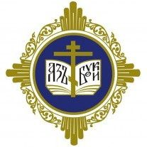 Отдел религиозного образования и катехизации Пензенской епархии